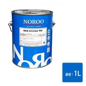 노루페인트 곰팡이/결로방지 친환경 수성페인트 듀프리코트 (무광) 1L (소분)