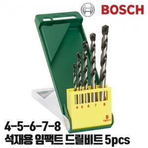 [보쉬] 임팩트드릴비트세트 5p 4/5/6/7/8mm(콘크리트/