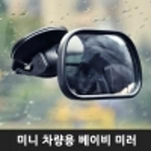 미니차량용베이비미러