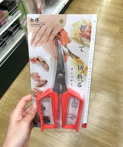 니사키 오시바사미 주방가위 오렌지