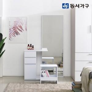 동서가구 메종 서랍형 화장대세트(의자 전신거울포함)