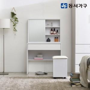 동서가구 메종 LPM 800 수납형 화장대(스툴포함)