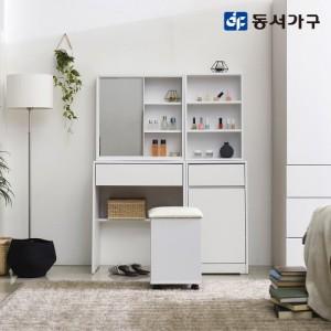 동서가구 메종 LPM 1000 수납형 화장대(스툴포함)
