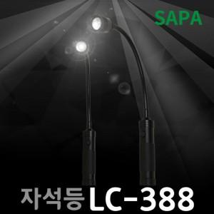 싸파 U자석 멀티작업등 LED 손전등 캠핑 랜턴 자동차