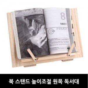 북 스탠드 높이조절 원목 독서대