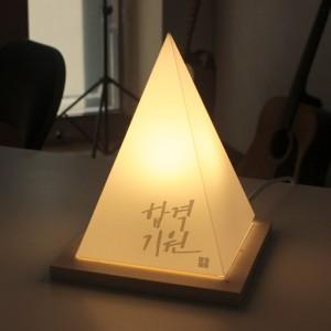[1AM]수능 선물 삼각 LED 무드등 주문제작 가능