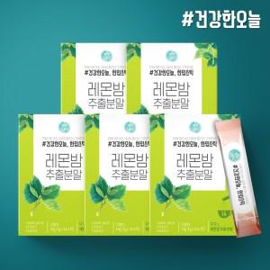건강한오늘 한입스틱 레몬밤 5박스(70포)