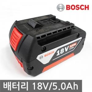 [보쉬] 리튬이온 배터리 18V 5.0Ah