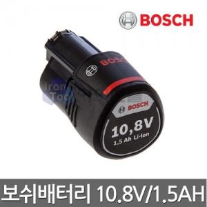 보쉬 리튬이온 배터리 10.8V 1.5Ah