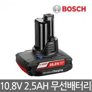 [보쉬] 리튬이온 무선 충전배터리 GBA 10.8V 2.5Ah