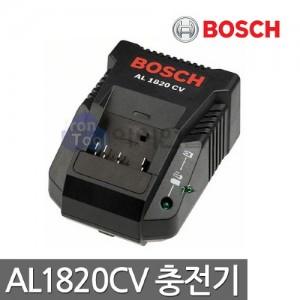 [보쉬] 충전기 AL1820CV(14.4V/18V리튬이온)