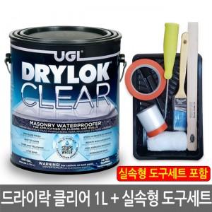 (세트상품) UGL 드라이락 클리어 1L + 실속형 도구세트(4인치)