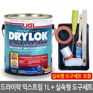 [세트상품] UGL 드라이락 익스트림 1L + 실속형 도구세트(4인치)