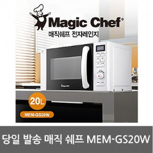 매직쉐프 전자렌지 MEM-GS20W 20리터 다이얼방식