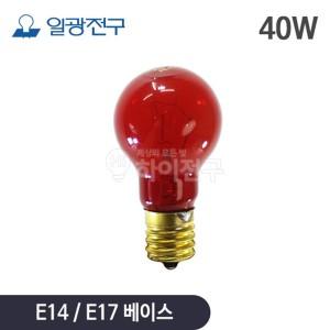 일광 미니크립톤 컬러 40W 적색 E14 E17 114398