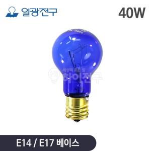 일광 미니크립톤 컬러 40W 청색 E14 E17 114399