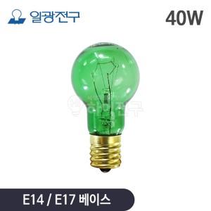 일광 미니크립톤 컬러 40W 녹색 E14 E17 114400