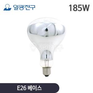 일광 적외선 램프 185W 열구 E26 114414
