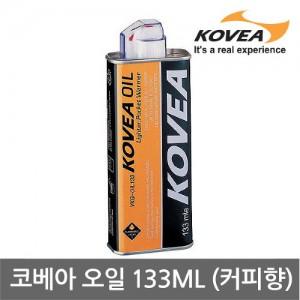 S3 코베아 오일 133ml 커피향 KE8AC0115 손난로라이터