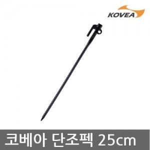 AA 코베아 단조펙 25cm (단품) KECU9AP-04