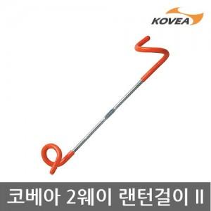 AA 코베아 2웨이 랜턴걸이 Ⅱ KECU9DT-02