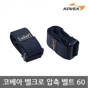 AA 코베아 벨크로 압축 벨트 60 KECU9AC-05 고정용