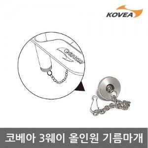 AA 코베아 3웨이 올인원 기름마개 KGG-0904PMB