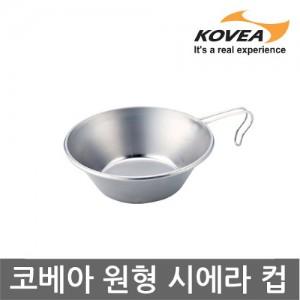 AA 코베아 원형 시에라 컵 KT8CK0106