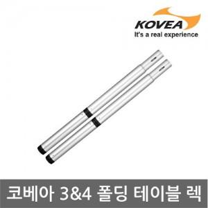 AA 코베아 3&4폴딩 테이블렉 KM8FN0110