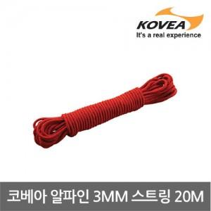 AA 코베아 알파인 3mm 스트링 20M KS8CD0101 반사띠