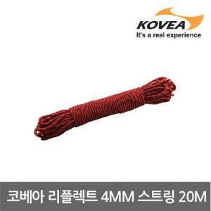 AA 코베아 리플렉트 4mm 스트링 20M KS8CD0106
