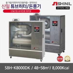 신일산업 튜브히터 돈풍기 / 원적외선 / 석유난로 SBH-K8000DK