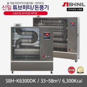 신일산업 튜브히터 돈풍기 / 원적외선 / 석유난로 SBH-K6300DK