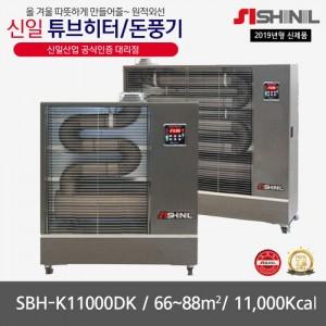 신일산업 튜브히터 돈풍기 / 원적외선 / 석유난로 SBH-K11000DK