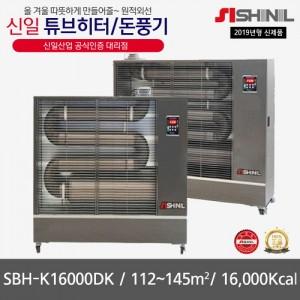 신일산업 튜브히터 돈풍기 / 원적외선 / 석유난로 SBH-K16000DK