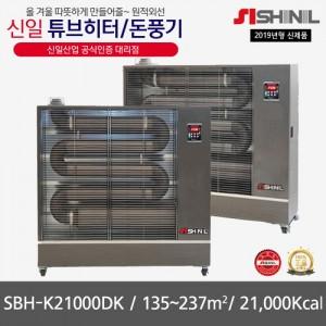 신일산업 튜브히터 돈풍기 / 원적외선 / 석유난로 SBH-K21000DK