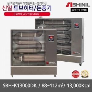 신일산업 튜브히터 돈풍기 / 원적외선 / 석유난로 SBH-K13000DK