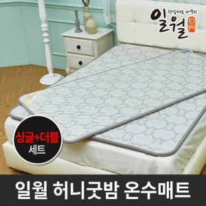 일월 2019 허니 굿밤 온수매트 싱글+더블 세트/일월온수매트 온열매트 전기매트 전기장판 일월매트