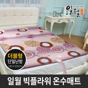 일월 빅플라워 온수매트 더블(원난방)/일월 매트 온열매트 침대매트
