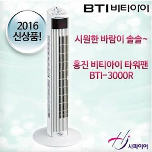 비티아이타워팬/BTI-3000R/바람세기조절/타이머기능/리모콘채택/좌우회전가능/쉬운조작법/SS신상
