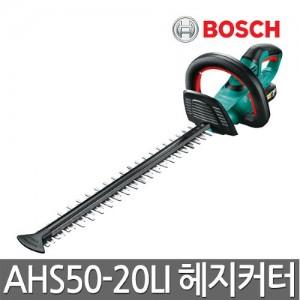 보쉬 정원용 충전헤지커터 AHS50-20LI 18V 2.5ah