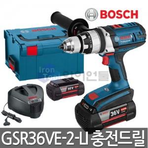 [보쉬] 충전드릴 GSR36VE-2-LI 36V 4.0Ah
