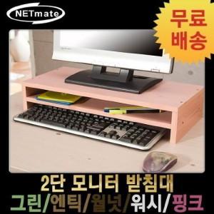 넷메이트 NETmate 2단 모니터 받침대 (그린/엔틱/월넛/워시/핑크)/DIY/NMK-OMS