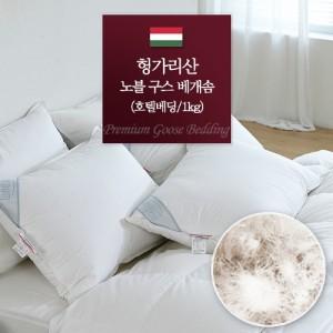 [소프라움] 헝가리산 노블30 구스 베개솜 50X70