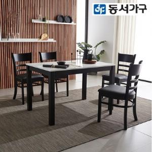 [동서가구]조이 4인 하이그로시 원목식탁+의자4 DF639247