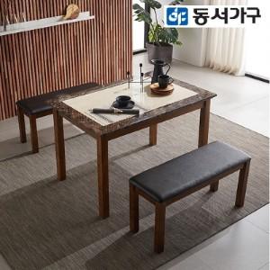 [동서가구]조이클래식 4인 대리석 원목식탁+벤치2 DF639260