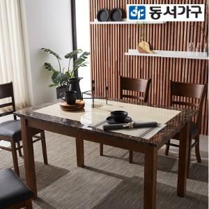 [동서가구]조이클래식 4인 대리석 원목식탁+의자4 DF639257