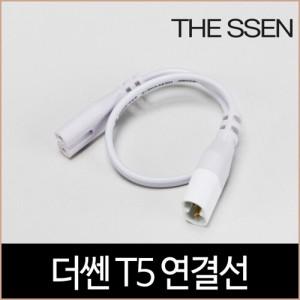 [키고조명]더쎈 T5 연결잭 2핀 간접조명