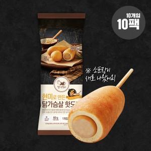 현미로 만든 닭가슴살 핫도그 소포장 10팩 10개입