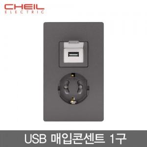제일전기공업 디노 USB 매입콘센트 1구 다크그레이